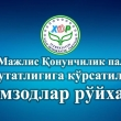 LIST of candidates for deputies to the Legislative Chamber of the Oliy Majlis of the Republic of Uzbekistan nominated from constituencies
