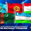 Tashkent to host Second Consultative meeting of the Heads of State of Central Asia